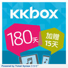 內容:KKBOX 180天加贈15 天音樂無限暢聽即享券