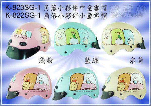 KK 華泰 822 823 SG-1 角落小夥伴 兒童 雪帽 安全帽 機車 騎士 正版 (多種顏色) (多種尺寸)