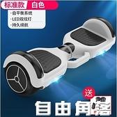 智慧電動自平衡車 兒童雙輪8-12成人平行車成年兩輪學生代步車 自由角落