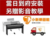 Roland FP-90 樂蘭 88鍵 數位電鋼琴原廠譜板,琴架,延音踏板,支援藍芽連線【FP90】