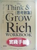 【書寶二手書T3/心靈成長_CAV】思考致富實踐手冊_拿破崙.希爾