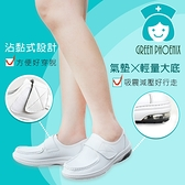 BA-2P168 全真皮護士鞋 極簡素面縫線沾黏式全真皮平底氣墊護士鞋【GREEN PHOENIX】