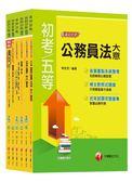 108年【廉政】初等考試‧地方五等課文版全套