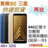 三星 A6+ 手機32G,送 64G記憶卡+空壓殼+玻璃保護貼+延長保固一年,24期0利率,Samsung 聯強代理