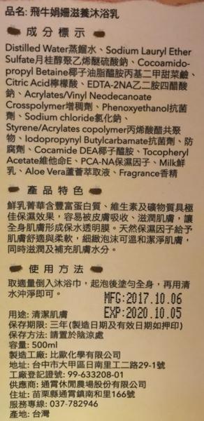 娟姍日用品系列嫩膚組F(沐浴500ml+乳液500ml)