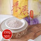 【譽展蜜餞】純梅粉 150g/50元