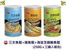 內容物:250三罐入組合(三文魚鬆+旗魚鬆+海苔芝麻鮪魚鬆)