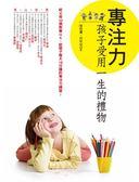 (二手書)專注力:孩子受用一生的禮物
