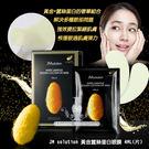 韓國 JM solution 黃金蠶絲蛋...