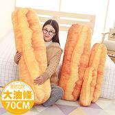 『潮段班』【VR000125】70CM油條 古早味的想念 創意仿真油條絨毛靠枕玩偶 布娃娃 午睡枕 生日禮物
