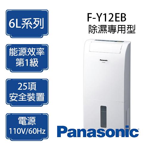 Panasonic 國際牌 6公升 除濕機 F-Y12EB ※適用坪數:8坪(25m²)內