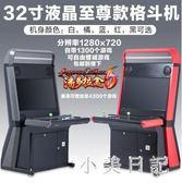 潘多拉6S月光寶盒11雙人大型格斗機97拳皇街霸街機家用投幣游戲機 aj13427『小美日記』