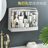 壁掛式化妝品收納盒衛生間防塵免打孔掛牆上護膚品浴室洗漱置物架 雙十二全館免運