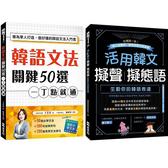 《活用韓文擬聲‧擬態語》+《韓語文法關鍵50選》
