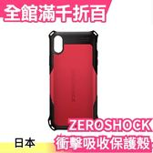 【iPhoneXs 紅色】日本 ELECOM ZEROSHOCK 超衝擊吸收保護殼 手機殼【小福部屋】