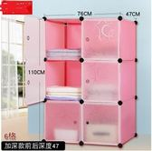 簡約組衣櫃裝現代布藝塑料自由組合組裝收納柜子 JA1966『美好時光』