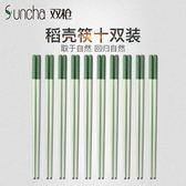 除舊迎新 雙槍稻殼小麥筷子日式家用環保防霉筷子彩色10雙套裝不發霉兒童