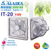阿拉斯加《IT-20》110V 工業用壁扇 20吋 通風扇 排風機