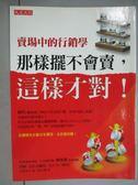【書寶二手書T6/行銷_GKP】那樣擺不會賣,這樣才對!賣場中的行銷學_劉宗德, 永島幸夫