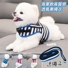 【南紡購物中心】【藻土屋】海軍風寵物牽繩衣
