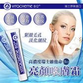 Vitacreme B12亮顏喚膚霜 ◆86小舖 ◆