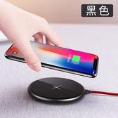 iphoneX蘋果8無線充電器iPhone8plus三星s8手機P快充X底座板專用 SMY11980【123休閒館】TW