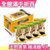 日本製 天野實業 減鹽雞湯麵 4入 低熱量 沖泡 宵夜 團購 泡麵 杯麵【小福部屋】
