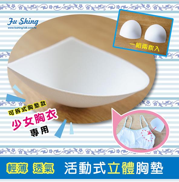 【福星】輕薄透氣少女胸衣專用白色立體胸墊 / 台灣製造 / 1對組