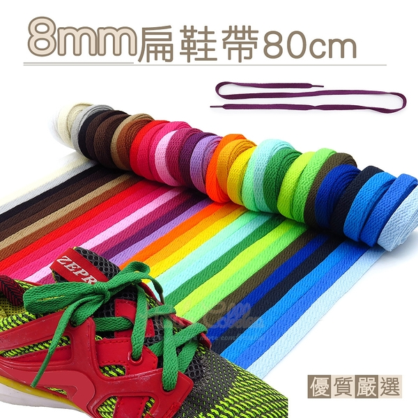 糊塗鞋匠 優質鞋材 G86 台灣製造 8mm扁鞋帶80cm 1雙 帆布鞋帶 運動鞋帶 編織鞋帶