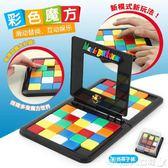 兒童親子互動玩具雙人對弈桌面游戲早教益智對戰魔方移動彩色拼圖