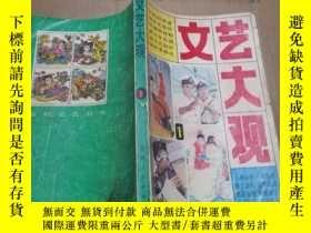二手書博民逛書店文藝大觀罕見創刊號Y5796