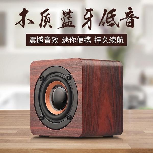 木質藍牙音箱重低音炮高音質大音量便攜式家用手機迷你無線小音響 童趣潮品