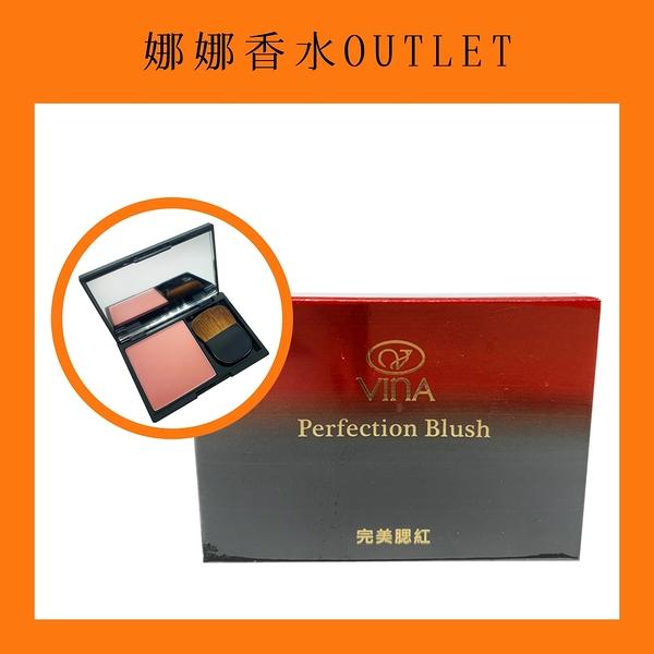 VINA 友娜 完美腮紅 7g【娜娜香水美妝】perfection blush