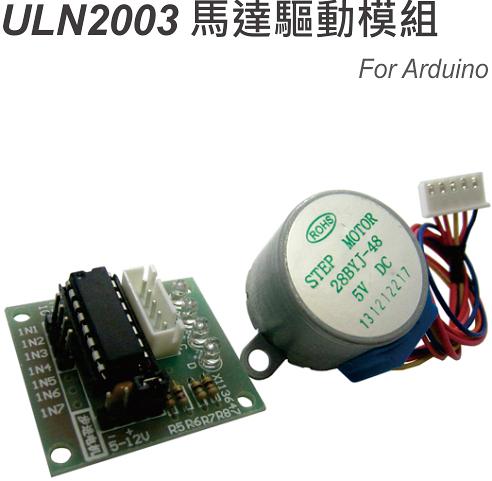 ULN2003 五線四相步進馬達驅動控制模組(含直流5V步進馬達) For Arduino