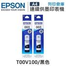 EPSON 2黑 T00V100 原廠盒...