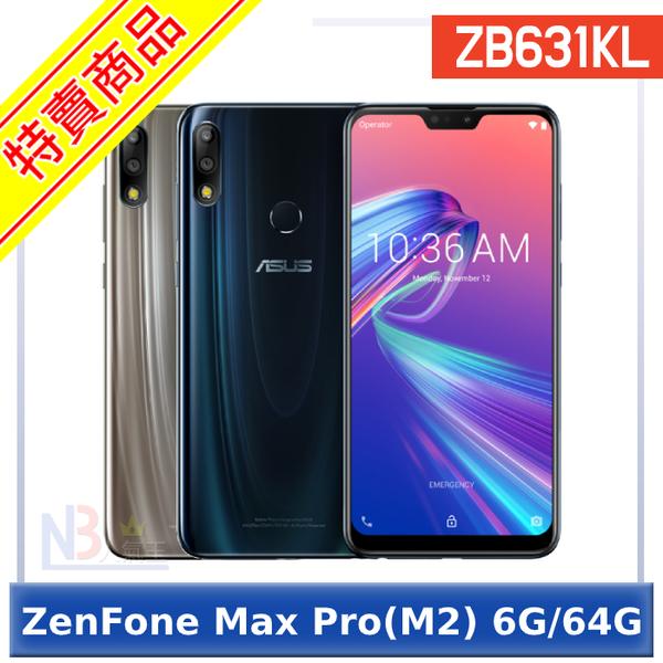 【售完結束,送限量5豪禮】 Asus ZenFone Max Pro (M2) 6.3吋 【刷卡】 ZB631KL 手機 (6G/64G)