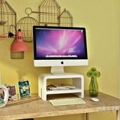 顯示屏台式電腦顯示器增高架桌面收納支架墊高架子底座電腦增高架WY【快速出貨】