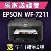 【獨家加碼送200元7-11禮券】EPSON WorkForce WF-7211 網路高速A3+設計專用印表機 /適用 NO.188