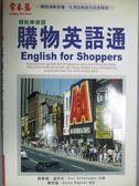 【書寶二手書T5/語言學習_KIT】購物英語通_賴世雄