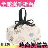 【小福部屋】日本製 (奇奇蒂蒂)SKATER 抽繩便當包 便當袋 托特包 野餐保鮮盒用 【新品上架】