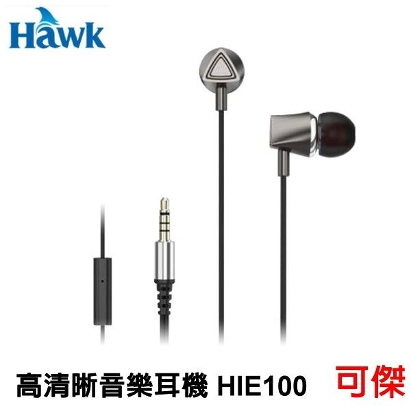 Hawk 高清晰音樂耳機 HIE100 公司貨 03-HIE100TS 內建式麥克風 物理抗噪 可傑
