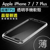 【00485】 [Apple iPhone 7 4.7吋 / 7 Plus 5.5吋] 超薄防刮透明 手機殼 TPU軟殼 矽膠材質