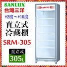 【SANLUX 台灣三洋】305L三洋直立式冷藏櫃《SRM-305》採自動循環系統 全密閉壓縮機出力250W