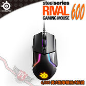 [ PC PARTY ] 賽睿 SteelSeries  Rival 600 雙重光學滑鼠