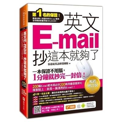 英文E-mail抄這本就夠了(暢銷增訂2013版)