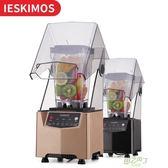 沙冰機 沙冰機商用奶茶店靜音帶罩隔音冰沙機刨碎冰機攪拌機榨果汁料理機 220v