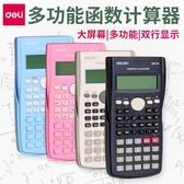 限定款計算器科學計算器多功能學生用函數計算機計金融便攜大學生中學生中級會