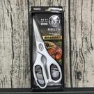 仙德曼 鈦合廚房剪刀 萬用剪刀 料理剪 廚房剪刀 剪刀