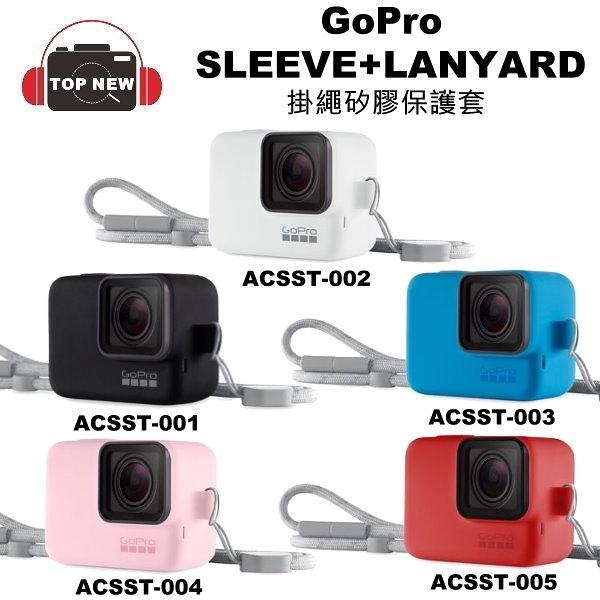 GoPro SLEEVE+LANYARD ACSST - 001 002 003 004 005 裸機矽膠套 原廠配件 【台南-上新】