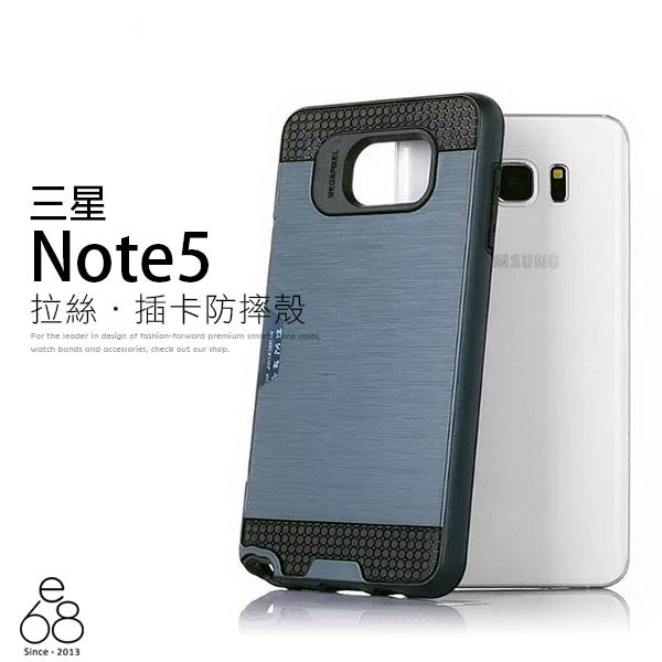 拉絲 插卡 防摔殼 三星 Note 5 手機殼 保護殼 信用卡 悠遊卡 收納 保護套 N9200